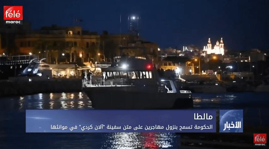 """مالطا: الحكومة تسمح بنزول مهاجرين على متن سفينة  """"آلان كردي"""" في موانئها"""