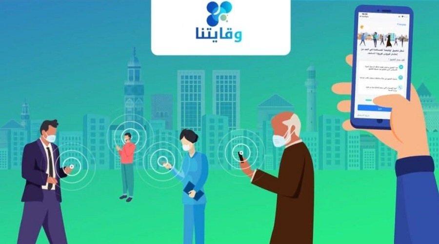 تطبيق مغربي على الهاتف للإشعار بالحالات المخالطة لكورونا