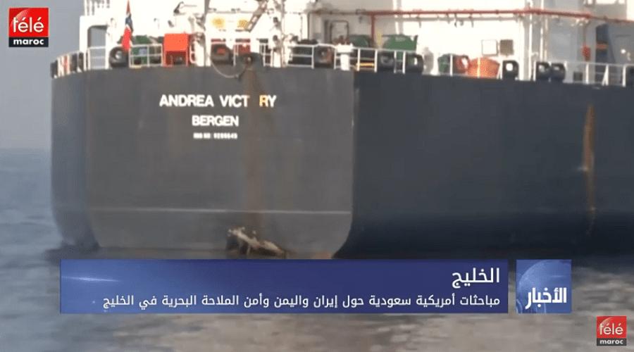 مباحثات أمريكية سعودية حول إيران واليمن وأمن الملاحة البحرية في الخليج