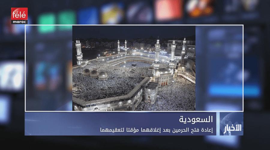 السعودية.. إعادة فتح الحرمين بعد إغلاقهما مؤقتا لتعقيمهما