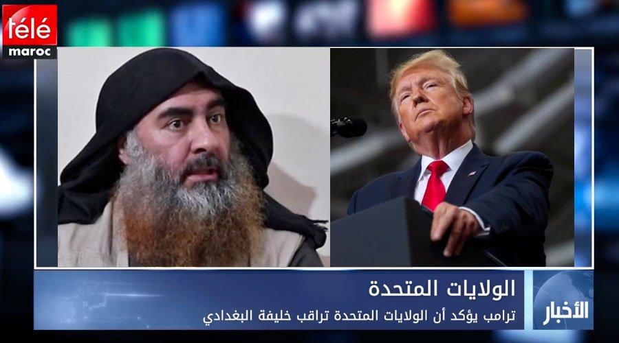 ترامب يؤكد أن الولايات المتحدة تراقب خليفة البغدادي
