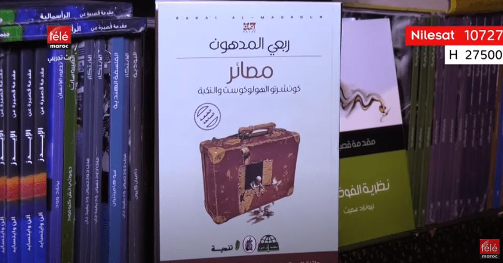 """كتاب اليوم : """"مصائر كونشرتو الهولوكوست والنكبة """" للكاتب الفلسطيني  """"ربعي مدهون"""""""