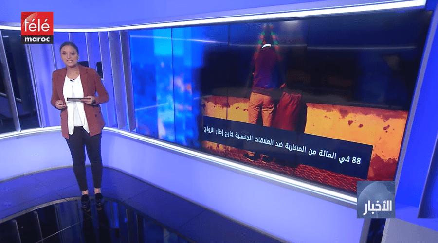 88 في المائة من المغاربة ضد العلاقات الجنسية خارج إطار الزواج