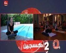 """أوكسيجين : خديجة طلال تقربنا من مزايا اليوغا، في نادي """"Om yoga"""" مع الثنائي المحترف السقالي"""