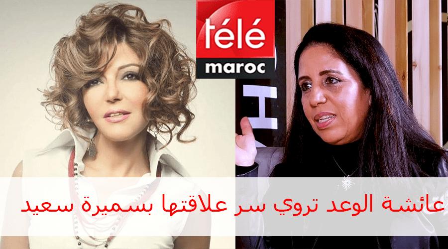 بلا زواق : عائشة الوعد تروي تفاصيل منعها من الغناء في السعودية وسر علاقتها بسميرة سعيد