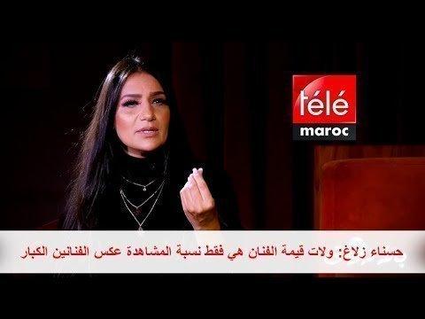 حسناء زلاغ: ولات قيمة الفنان هي فقط نسبة المشاهدة عكس الفنانين الكبار