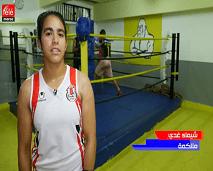 مقاتلون:  شيماء غدي.. قصة بطلة في الملاكمة جعلت من الرياضة محور حياتها