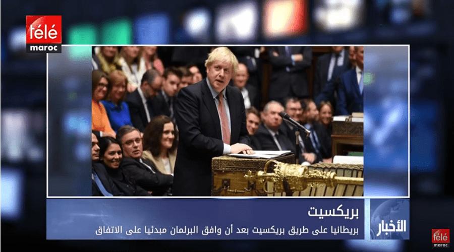 بريطانيا على طريق بريكست بعد أن وافق البرلمان مبدئيا على الاتفاق