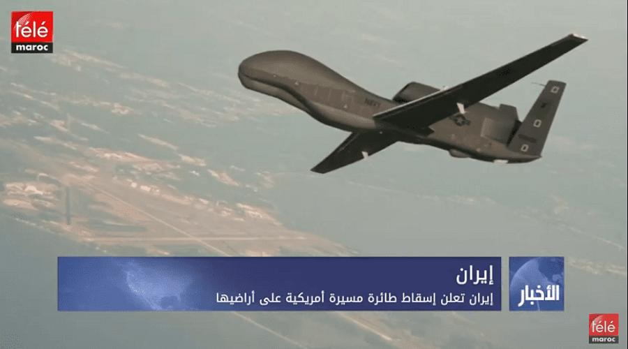 إيران: إيران تعلن إسقاط طائرة مسيرة أمريكية على أراضيها