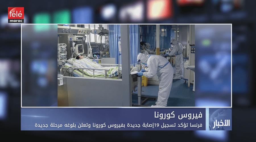 فرنسا تؤكد تسجيل 19 إصابة جديدة بفيروس كورونا وتعلن بلوغه مرحلة جديدة