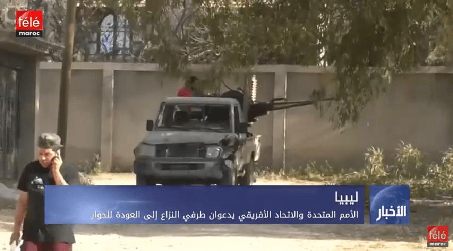 ليبيا: الأمم المتحدة والاتحاد الأفريقي يدعوان طرفي النزاع إلى العودة للحوار
