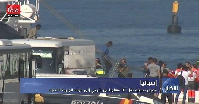 إسبانيا..  وصول سفينة تقل 87 مهاجرا غير شرعي إلى ميناء الجزيرة الخضراء