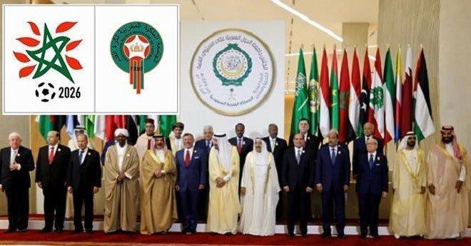 رسميا.. القمة العربية تدعم بالإجماع ترشيح المغرب لاستضافة مونديال 2026