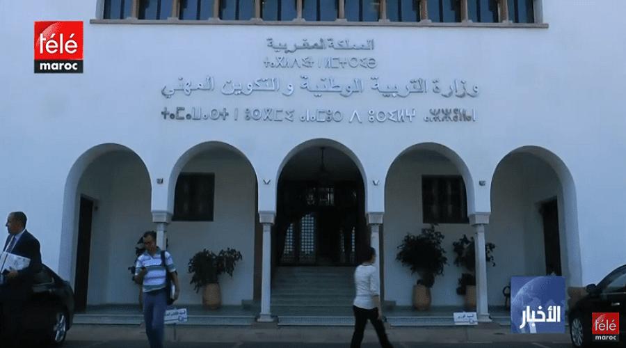 التنسيق الخماسي لنقابات الوزارة يهدد بإضراب وطني مفتوح ابتداء من 2 دجنبر