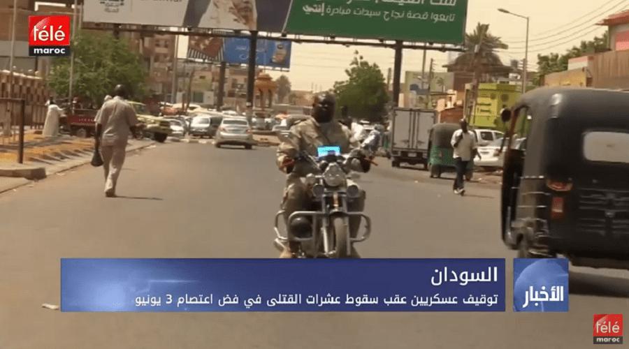 السودان: توقيف عسكريين عقب سقوط عشرات القتلى في فض اعتصام 3 يونيو