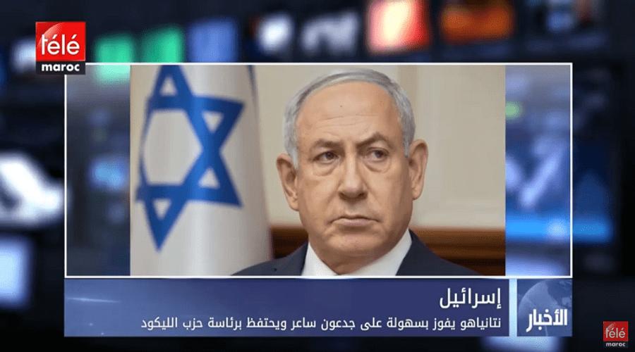 نتانياهو يفوز بسهولة على جدعون ساعرويحتفظ برئاسة حزب الليكود
