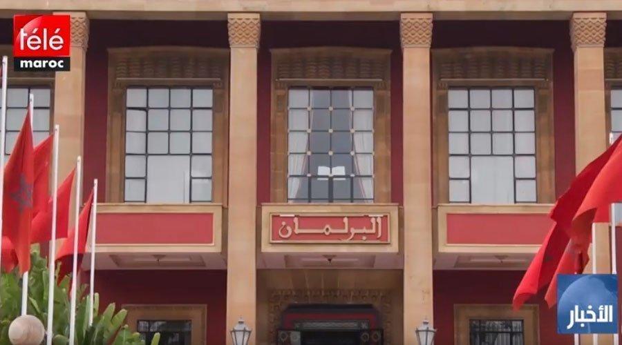 البرلمان يستعد للمصادقة على مشروع قانون تبسيط المساطر الإدارية