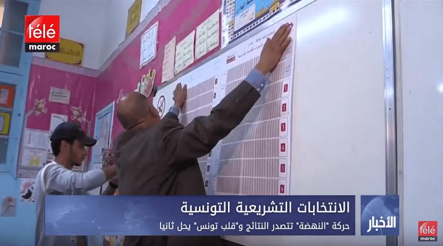 """حركة""""النهضة"""" تتصدر النتائج و""""قلب تونس"""" يحل ثانيا"""