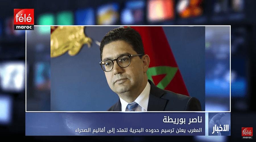 ناصر بوريطة: المغرب يعلن ترسيم حدوده البحرية لتمتد إلى أقاليم الصحراء
