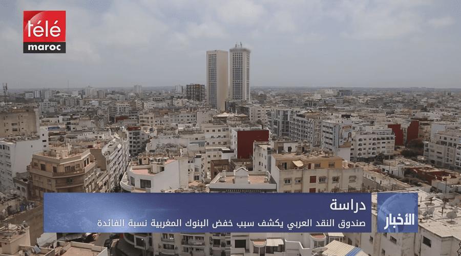 صندوق النقد العربي يكشف سبب خفض البنوك المغربية نسبة الفائدة