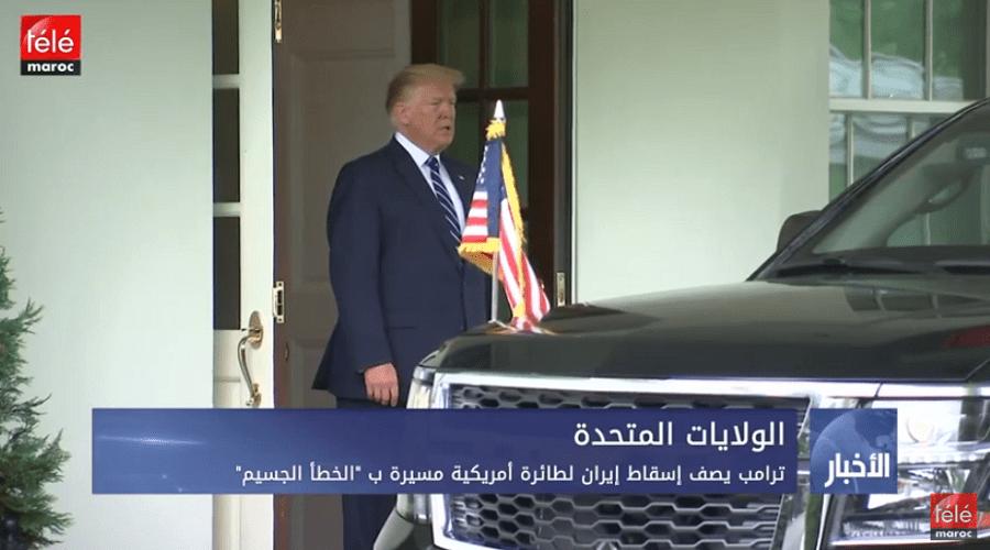 """ترامب يصف إسقاط إيران لطائرة أمريكية مسيرة ب الخطأ الجسيم"""""""