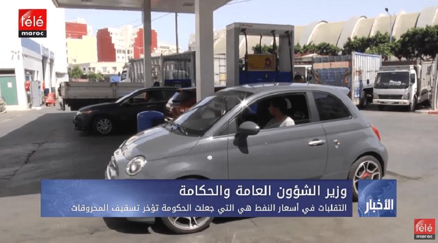 وزير الشؤون العامة والحكامة: التقلبات في أسعار النفط هي التي جعلت الحكومة تؤخر تسقيف المحروقات