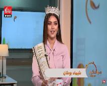 """تعرفوا على شيماء بوشان ملكة جمال """"miss globe """" لسنة 2017"""