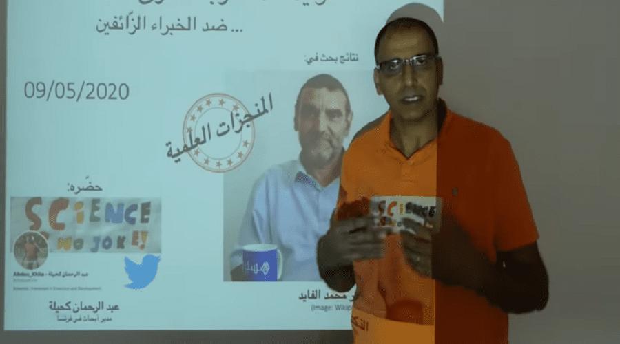 الدكتور الفايد... عالم أم مجرد دجال ؟ باحث مغربي يكذب كل ادعاءات الفايد حول كورونا