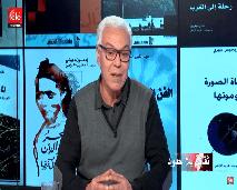 الكاتب والمترجم فريد الزاهي يتحدث عن تجربته الإبداعية في حلقة جديدة من برنامج ثقافة بلاحدود