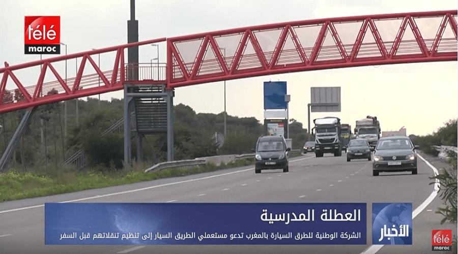 الشركة الوطنية للطرق السيارة بالمغرب تدعو مستعملي الطريق السيار إلى تنظيم تنقلاتهم قبل السفر