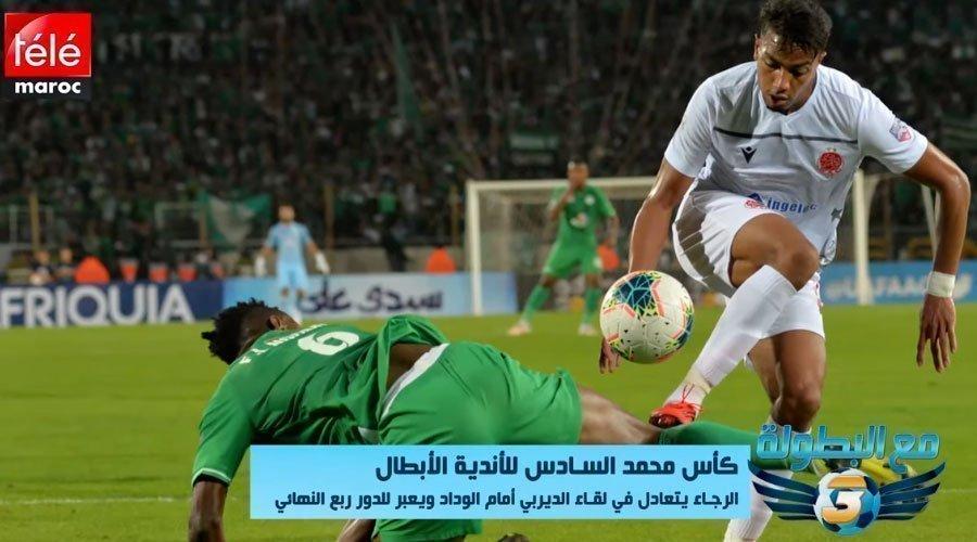 مع البطولة : لقاء الديربي بين الرجاء والوداد وتحليل لمباريات البطولة  الوطنية الاحترافية