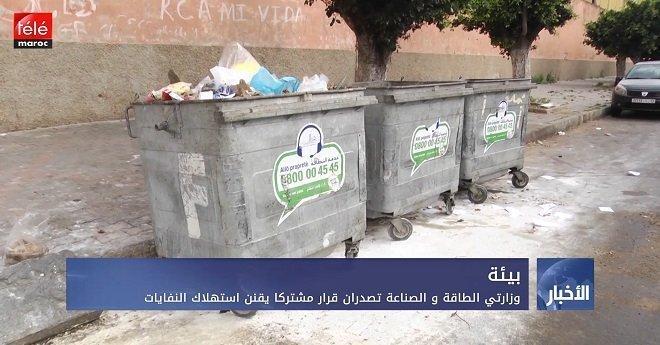 وزارتي الطاقة و الصناعة تصدران قرار مشتركا يقنن استهلاك النفايات