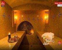 طقوس الحمام المغربي مع أمينة الصقلي