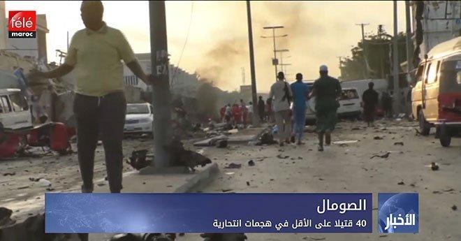 الصومال..17 قتيلا على الأقل في هجمات انتحارية