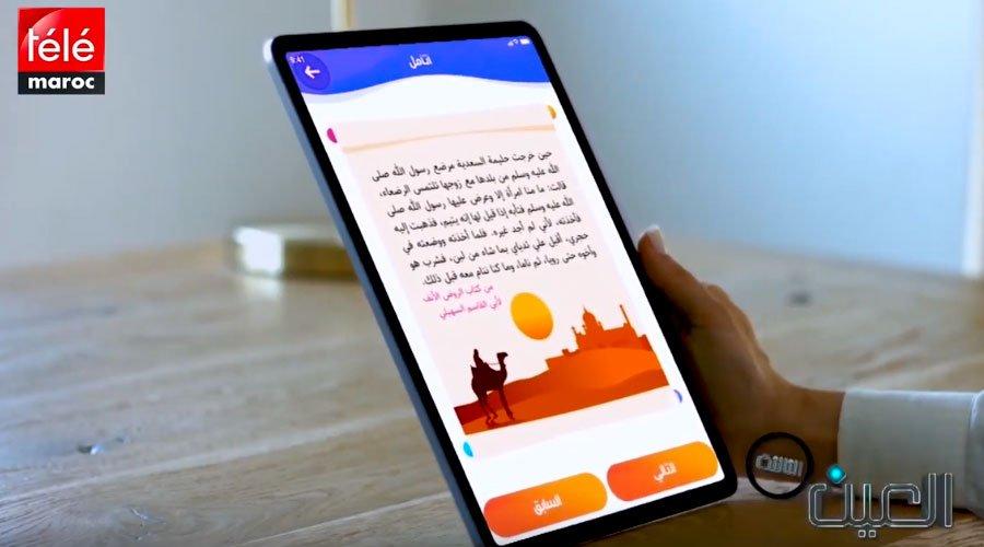 العين الثالثة:نون كيدز.. هكذا يشتغل أول تطبيق إلكتروني تعليمي لتلاميذ الابتدائي بالمغرب