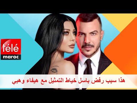 هذا سبب رفض باسل خياط التمثيل مع هيفاء وهبي