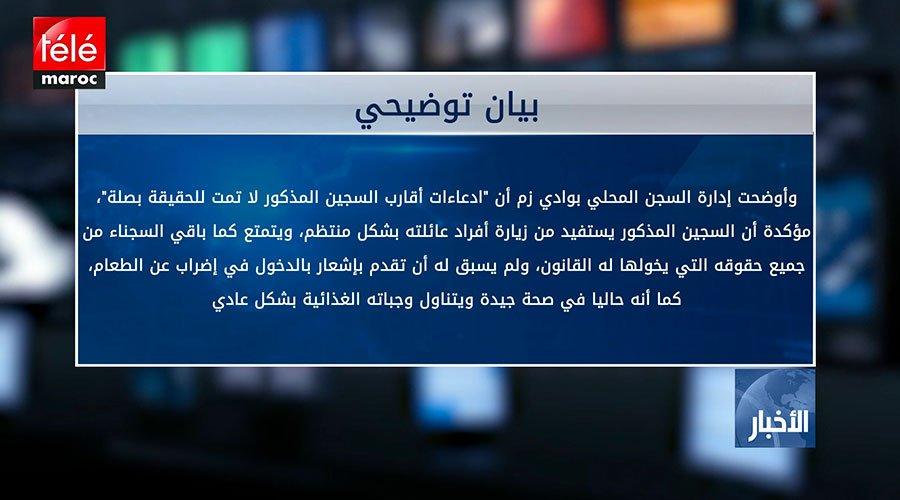 إدارة السجن المحلي بوادي زم تنفي صحة محتوى شريط فيديو نشره اقارب أحد  نزلاء السجن