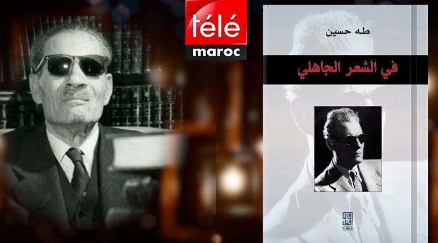 كتب ممنوعة :  قصة منع كتاب في الشعر الجاهلي والتحقيق مع صاحبه طه حسين