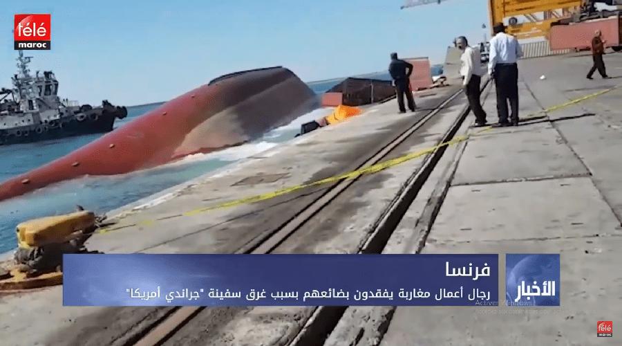 """رجال أعمال مغاربة يفقدون بضائعهم بسبب غرق سفينة """"جراندي أمريكا"""""""