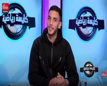 قصة لاعب مغربي في قبضة المافيا