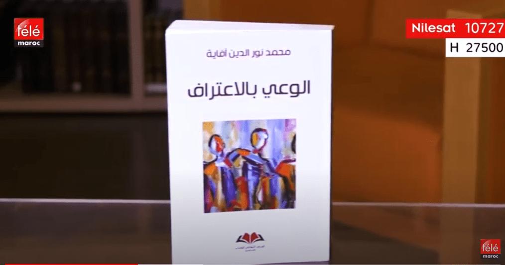 """كتاب اليوم : """"الوعي بالإعتراف"""" للكاتب المغربي """"محمد نور الدين أفاية"""""""