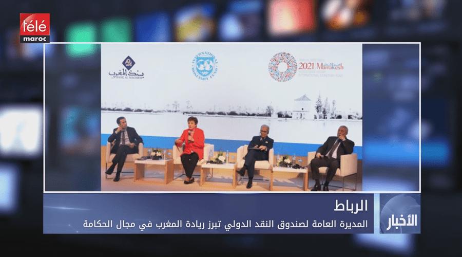 المديرة العامة لصندوق النقد الدولي تبرز ريادة المغرب في مجال الحكامة