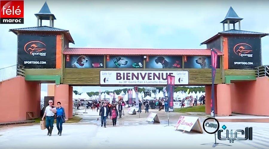Game Fair في حلة مغربية هذه السنة