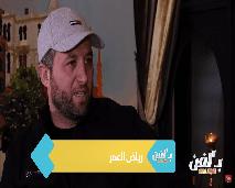 """الفنان رياض العمر: """"هناك حرب خفية بين الفنانين"""""""