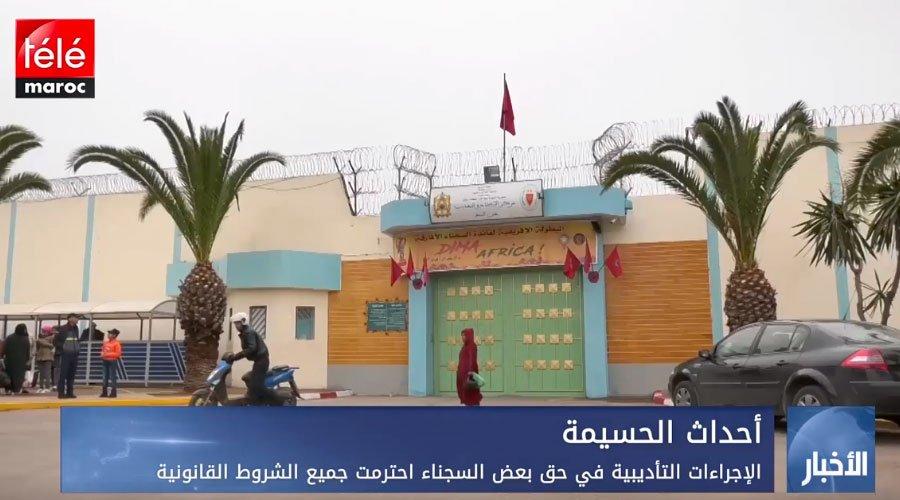 أحداث الحسيمة: الإجراءات التأديبية في حق بعض السجناء احترمت جميع الشروط القانونية