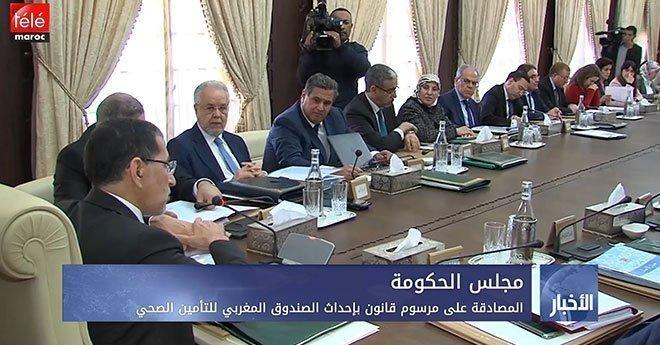 المصادقة على مرسوم بقانون بإحداث الصندوق المغربي للتأمين الصحي