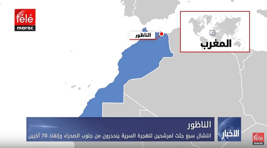 انتشال سبع جثث لمرشحين للهجرة السرية ينحدرون من جنوب الصحراء وإنقاذ 70 آخرين