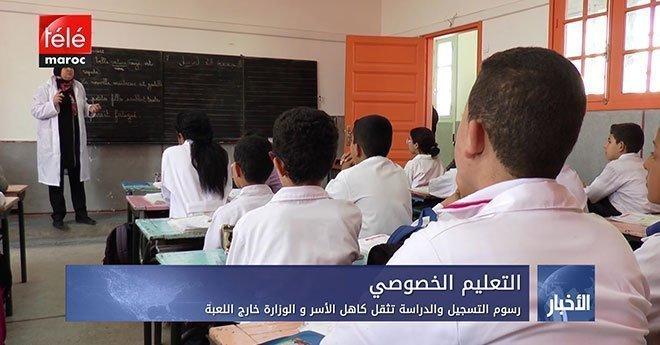 فيديو..حاملو الشواهد العليا بقطاع التربية الوطنية يهددون بمقاطعة الامتحانات