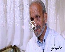 مانسيناكش : مع الفنان الكوميدي عبد الرحمان برادي  الملقب بــ (عسيلة).... الحلقة كاملة