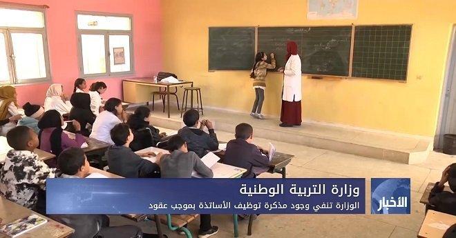 وزارة التربية الوطنية تنفي وجود مذكرة توظيف الأساتذة بموجب عقود